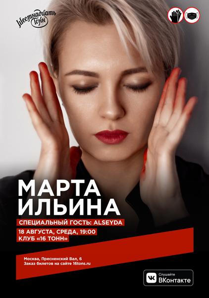 Афиша Марта Ильина