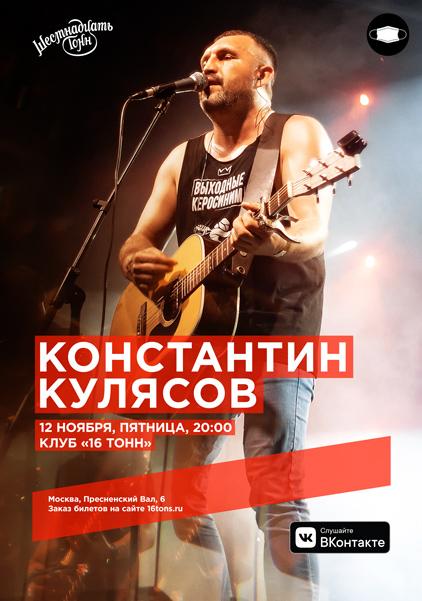 Афиша Константин Кулясов