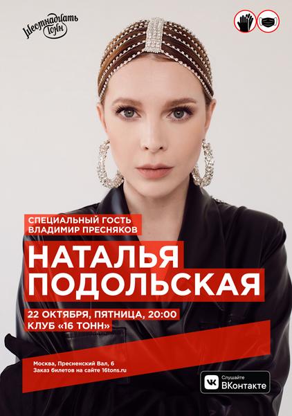 Афиша Наталья Подольская (специальный гость Владимир Пресняков)