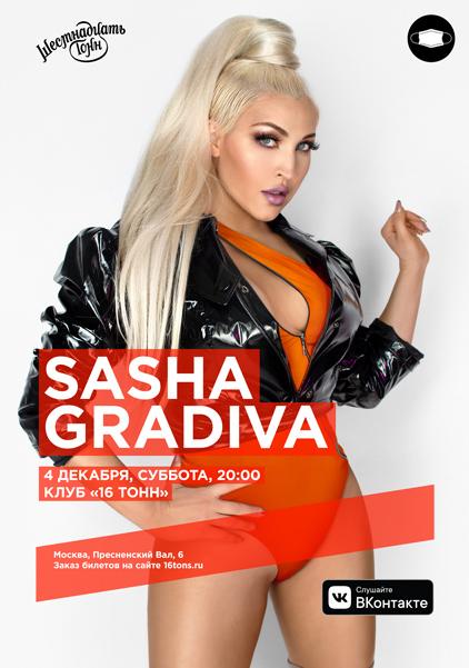 Афиша SASHA GRADIVA