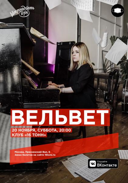 Афиша ВЕЛЬВЕТ