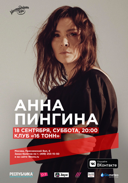 Афиша Анна Пингина