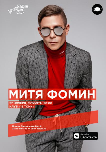 Афиша Митя Фомин