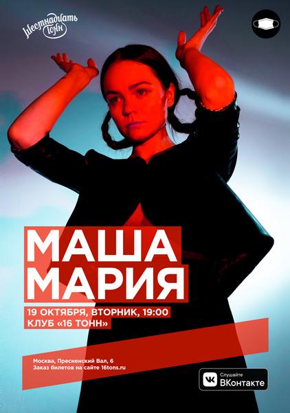 Афиша Маша Мария