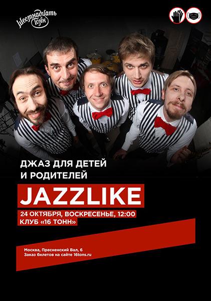 Афиша Джаз для детей и родителей Jazzlike