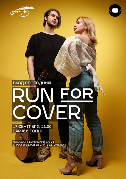 Афиша Run For Cover