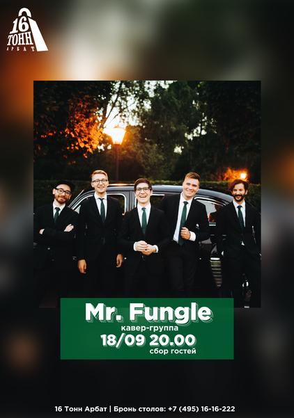 Афиша Mr.Fungle
