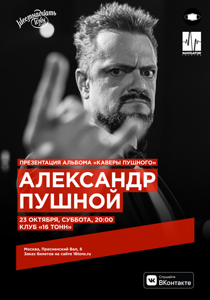 Афиша Александр Пушной