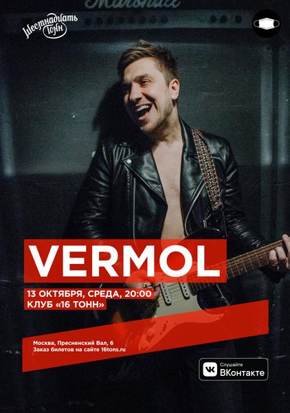 Афиша VERMOL