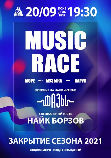 Афиша MUSIC RACE - Закрытие сезона 2021