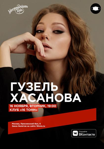 Афиша Гузель Хасанова