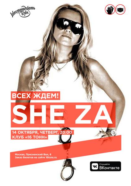 Афиша She Za