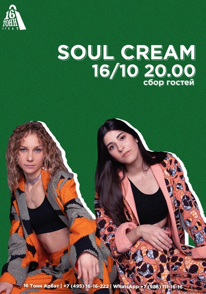 Афиша Soul Cream