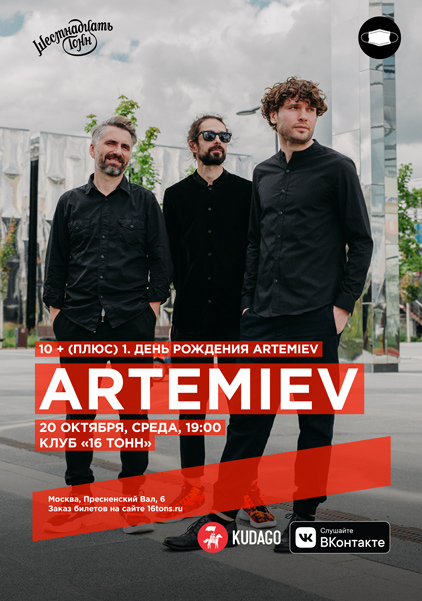 Афиша 10 + (плюс) 1: день рождения ARTEMIEV