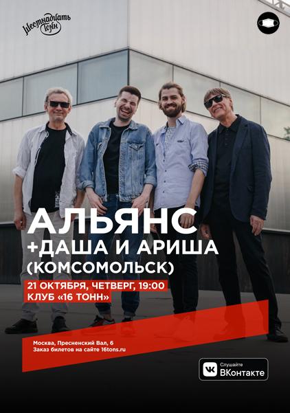 Афиша Альянс + Даша и Ариша (Комсомольск)