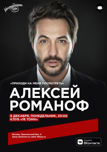 Афиша Алексей Романоф