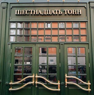 Клуб 16 тонн на арбате москва печать в ночной клуб