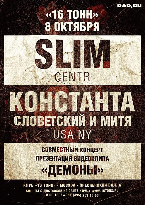 SLIM (CENTR) & СЛОВЕТСКИЙ (КОНСТАНТА) - Клуб